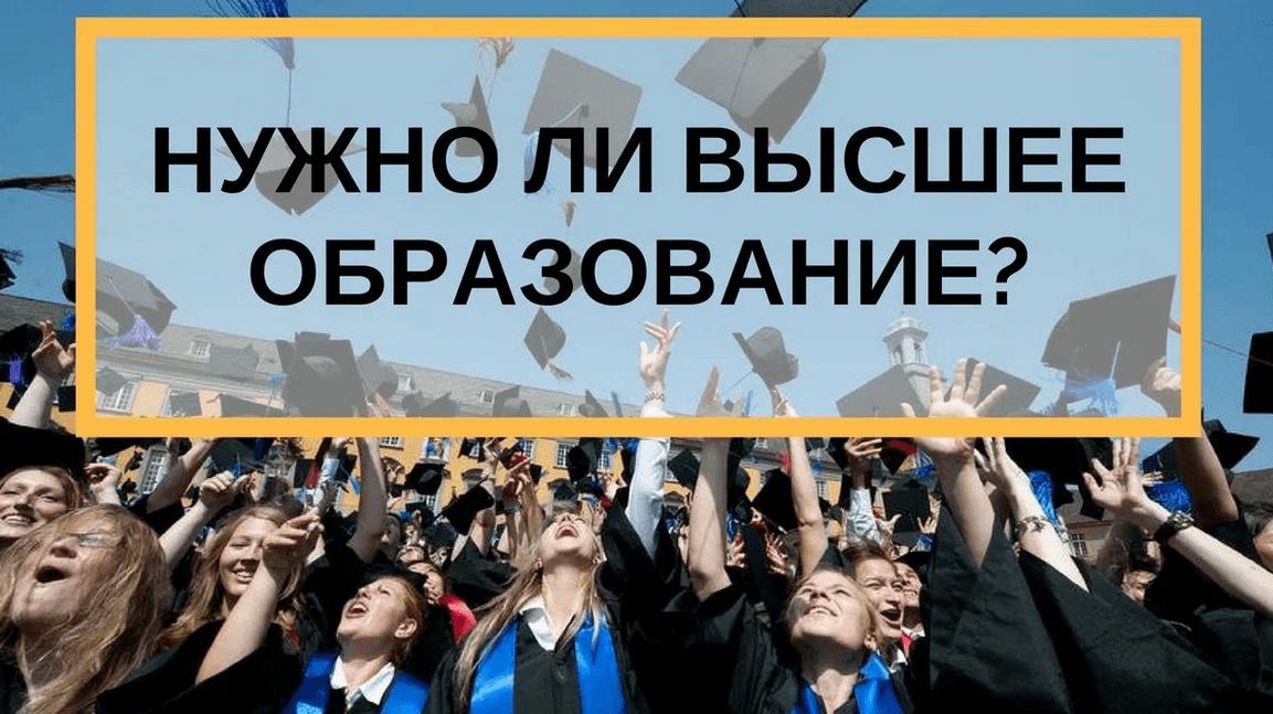 Нужно ли высшее образование