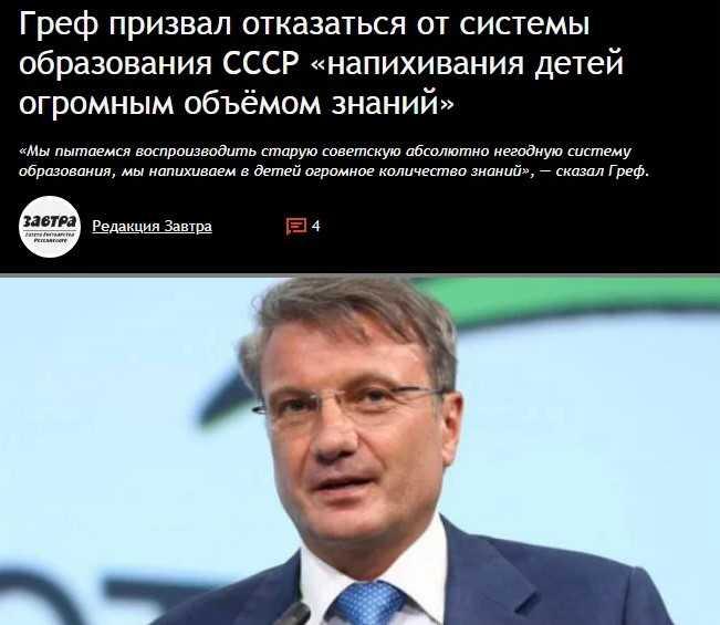 Греф об образовании в России