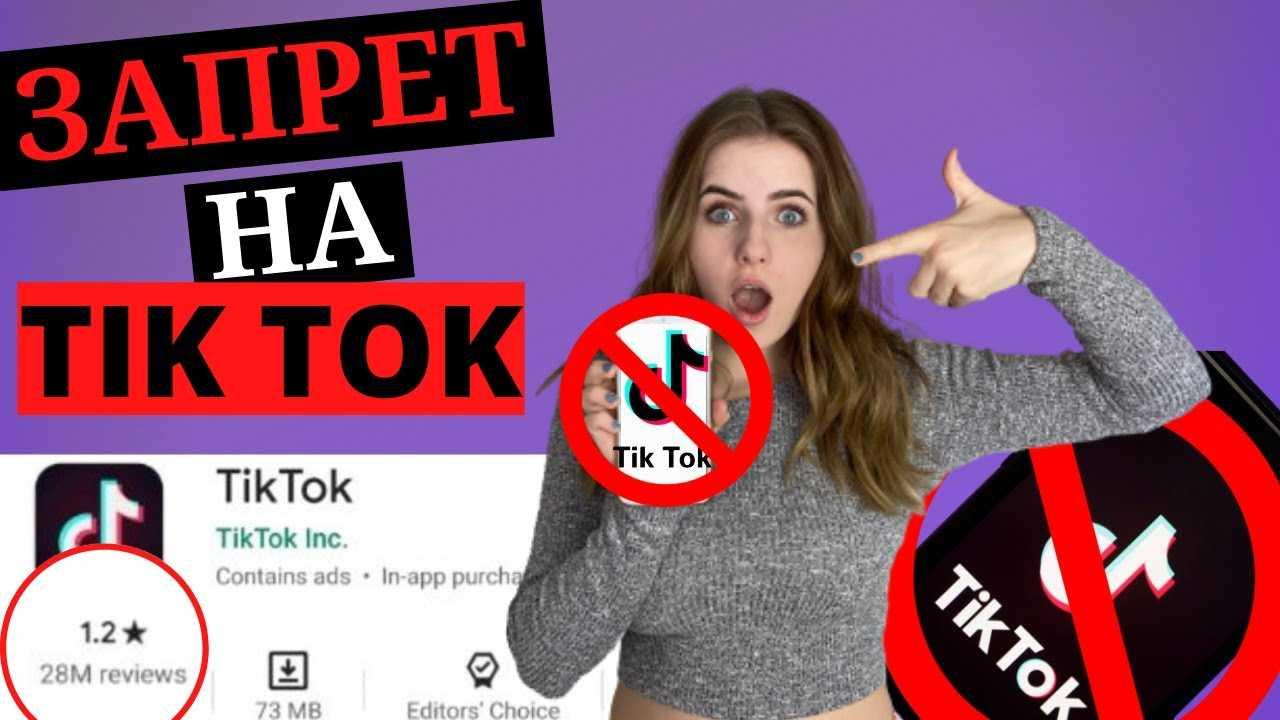 «ТикТок» В России хотят заблокировать
