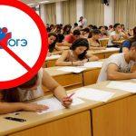 Выпускные школьные экзамены отменили в 2021 году