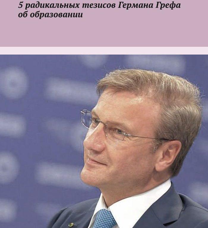 Герман Греф про образование