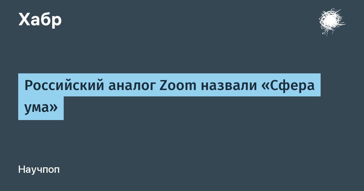 Сферум придет в российские школы до конца 2021 года