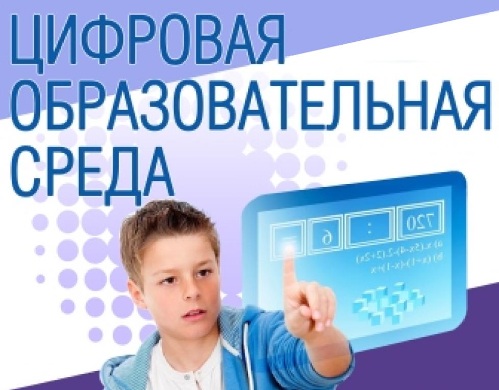 В 2021 году российские ВУЗы начнут подключать к цифровой образовательной среде