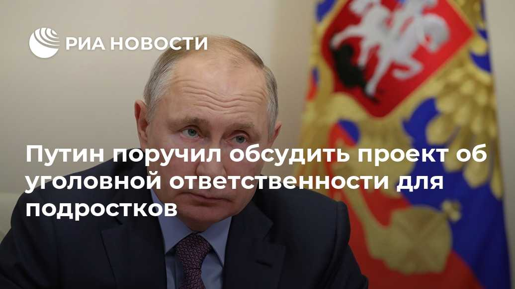 Путин про освобождение несовершеннолетних от уголовной ответственности