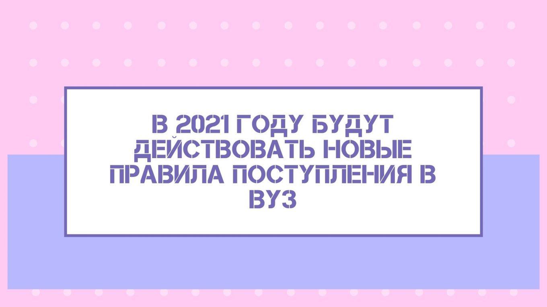 Многопрофильный конкурс 2021