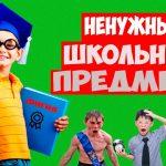Ненужные школьникам предметы