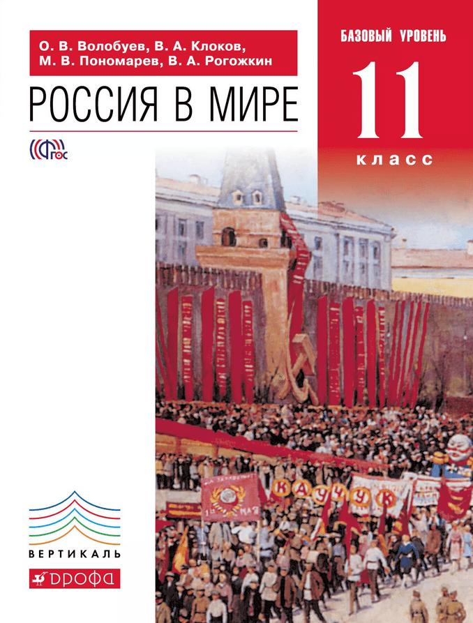 Автор учебника по истории считает, что Сталинградская битва освещена в достаточном объеме