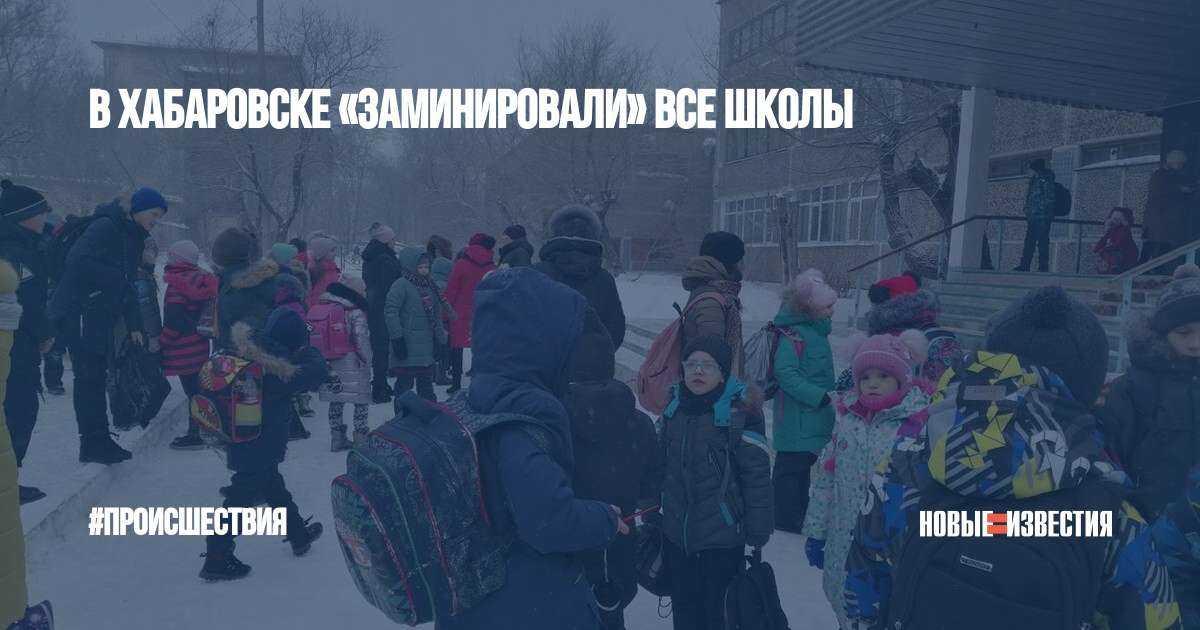Школы Красноярска и Хабаровска эвакуировали из-за сообщений о минировании