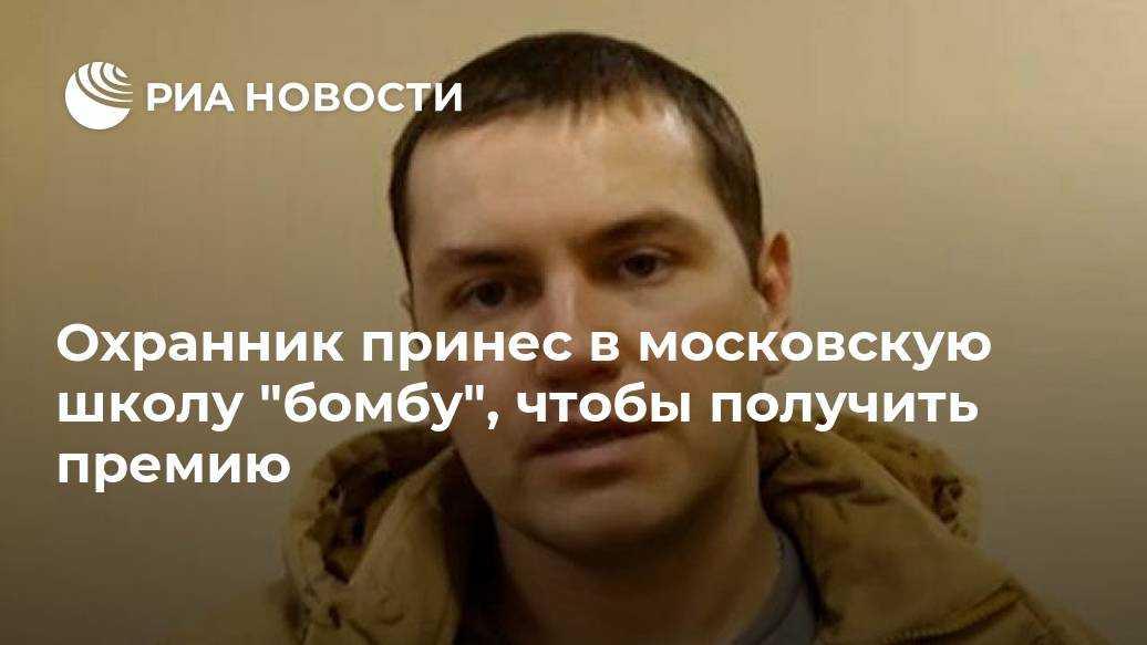 В Москве охранник подкинул и после нашел муляж бомбы в школе