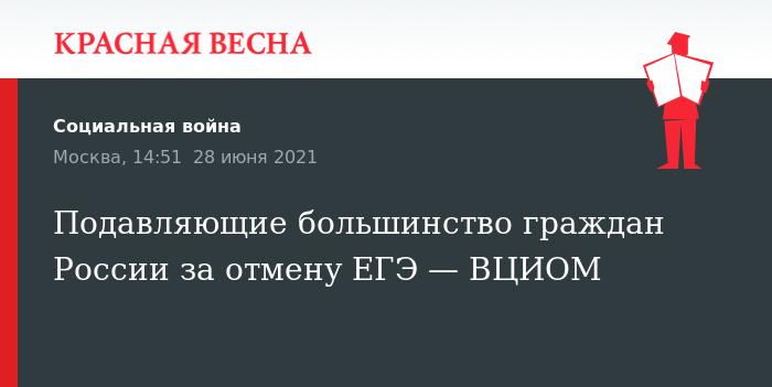 73% россиян хотят отменить обязательную часть ЕГЭ