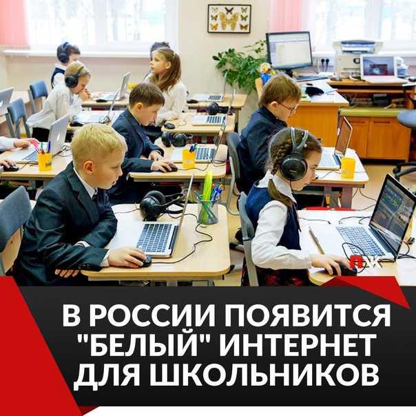 Для школьников создадут отбеленный интернет