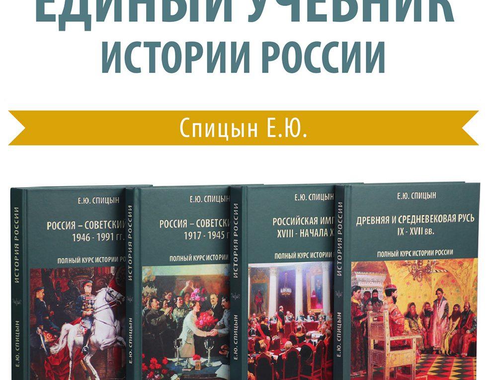 Единого учебника по истории в России не будет