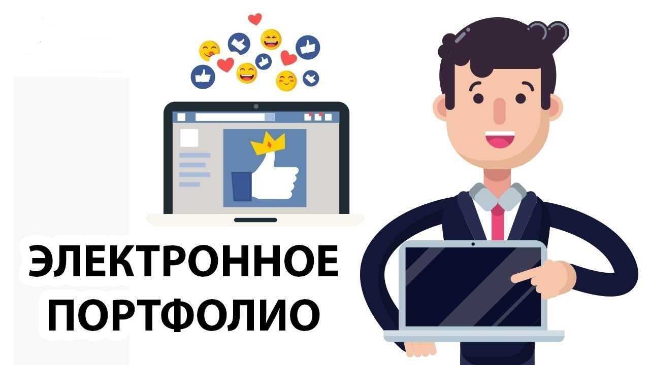 В будущем поступление в ВУЗ будет осуществляться с помощью цифрового портфолио