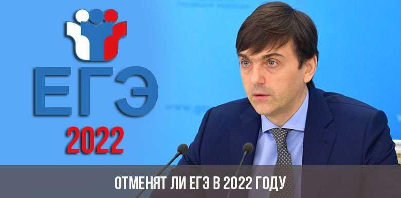 ЕГЭ отменят в 2022