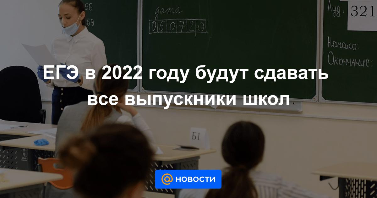 ЕГЭ ужесточат в 2022 году