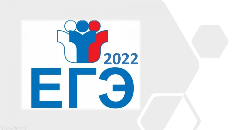 ЕГЭ в 2022 году изменения