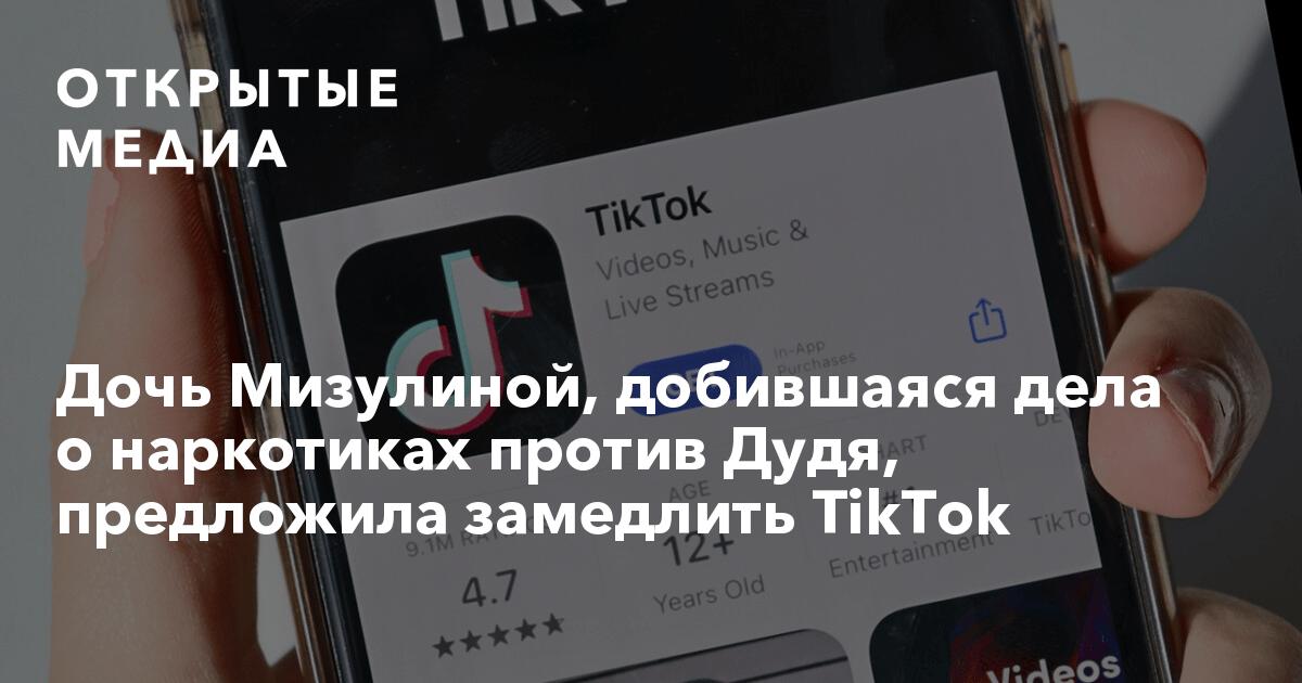 Лига безопасного интернета предлагает замедлить «TikTok»