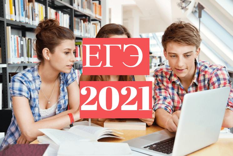 Хороший балл по ЕГЭ 2021