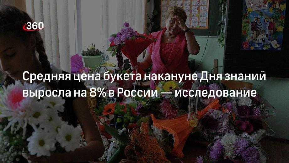 На 1 сентября цветы подорожали на 8%
