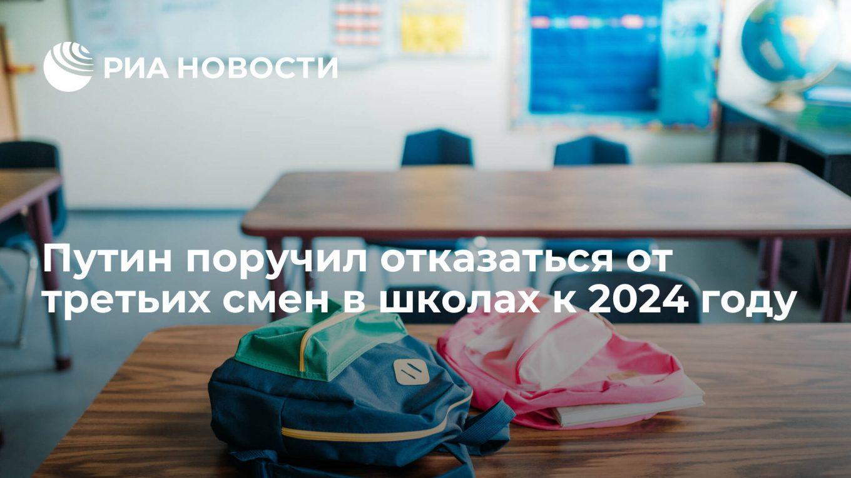 а давайте отменим третью смену в школах