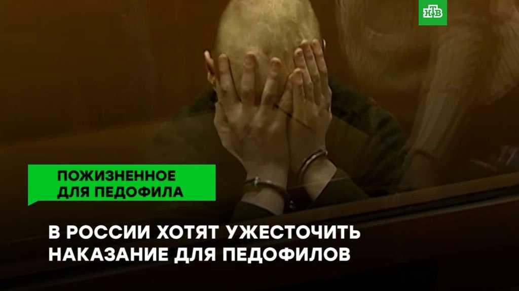 Кузнецова хочет ужесточить наказание для педофилов