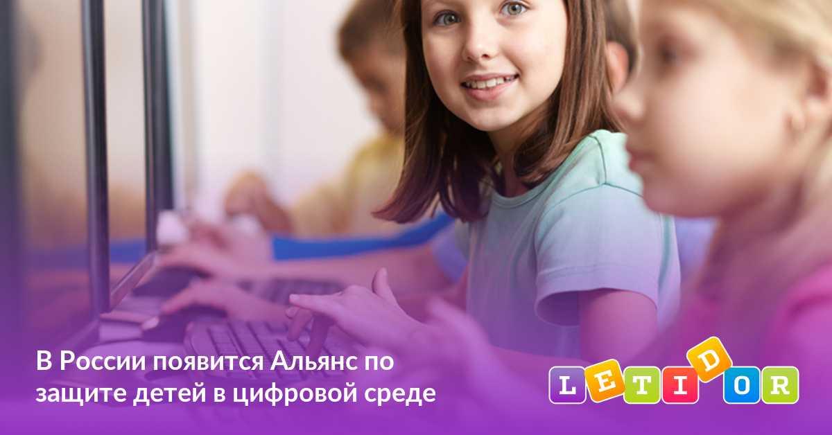 Альянс по защите детей в цифровой среде