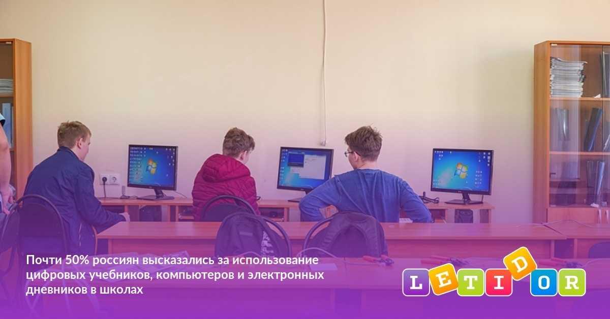 Около 50% россиян выступают за цифровизацию школы