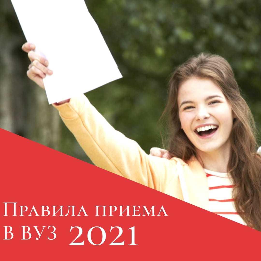 Поступление в ВУЗ 2021 новые правила