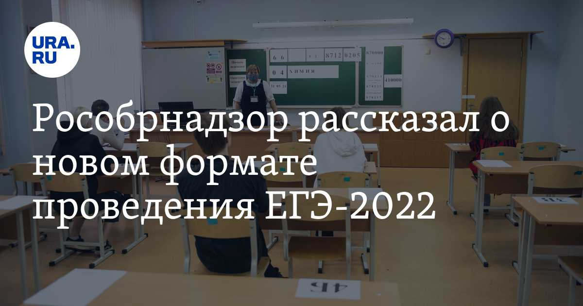 Рособрнадзор про формат ЕГЭ-2022