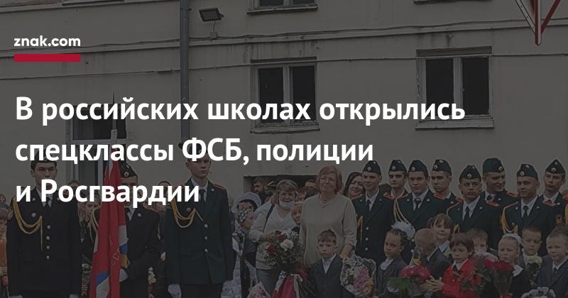 Спецклассы ФСИН и МВД и ФСБ в российских школах