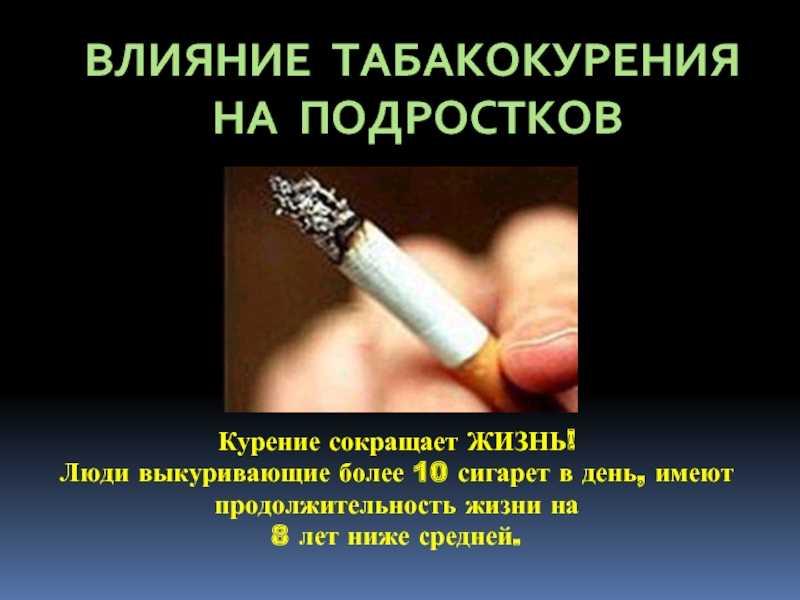 Школьников планируют начать проверять на курение