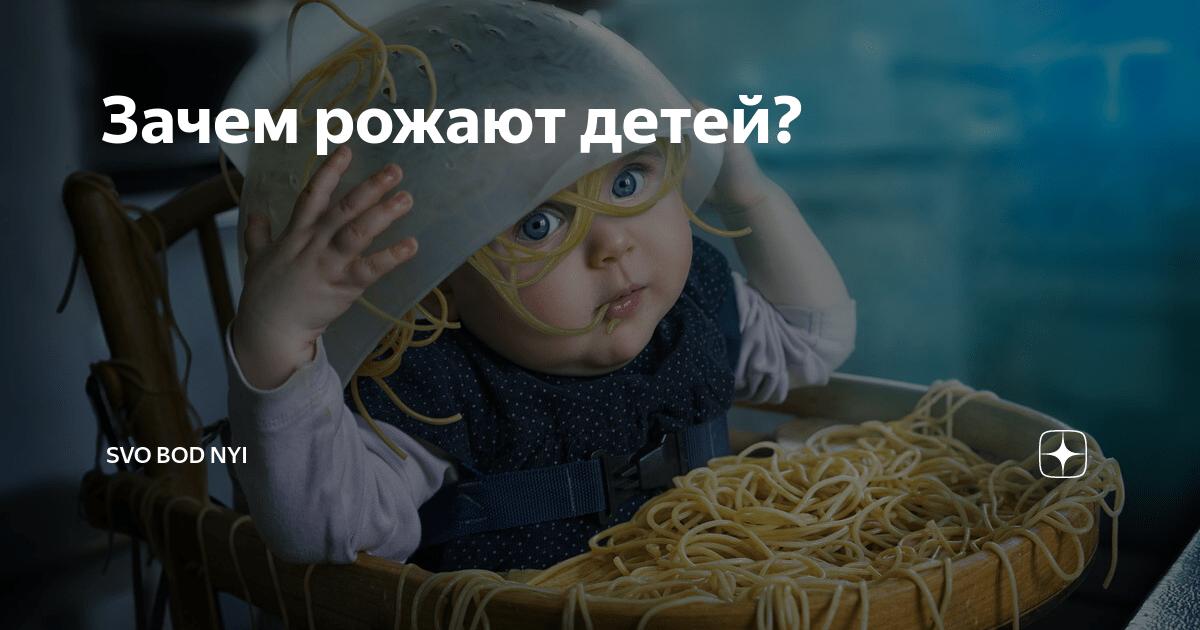 Зачем люди рожают детей